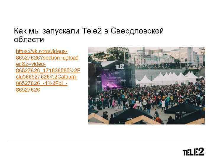 Как мы запускали Tele 2 в Свердловской области https: //vk. com/videos 86527626? section=upload ed&z=video