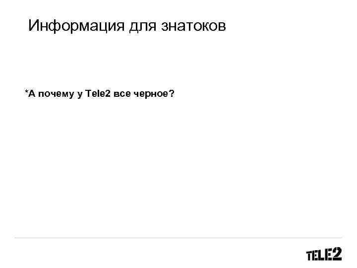 Информация для знатоков *А почему у Tele 2 все черное?