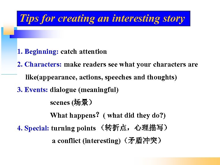 Tips for creating an interesting story 1. Beginning: catch attention 2. Characters: make readers