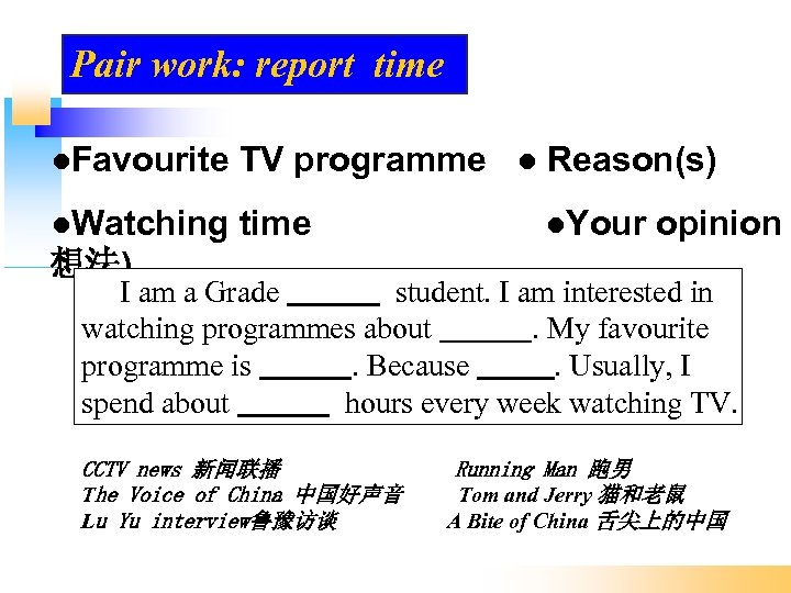 Pair work: report time ●Favourite TV programme ● Reason(s) ●Watching time 想法) ●Your opinion