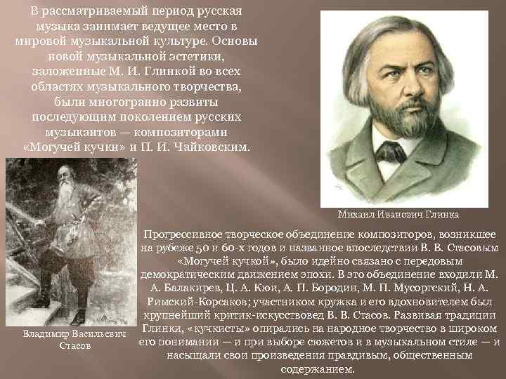 В рассматриваемый период русская музыка занимает ведущее место в мировой музыкальной культуре. Основы новой