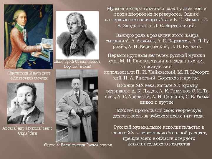 Музыка империи активно развивалась после эпохи дворцовых переворотов. Одним из первых композиторов были Е.