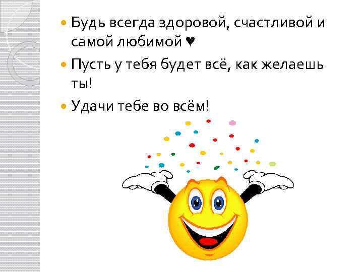 поздравление счастлив будь весел и богат крепить