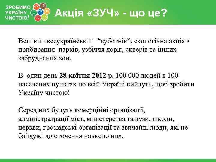 """Акція «ЗУЧ» - що це? Великий всеукраїнський """"суботнік"""", екологічна акція з прибирання парків, узбіччя"""