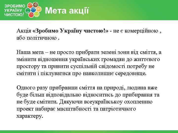 Мета акції Акція «Зробимо Україну чистою!» - не є комерційною , або політичною. Наша