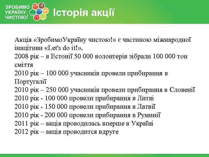 Історія акції Акція «Зробимо. Україну чистою!» є частиною міжнародної інацітиви «Let's do it!» .