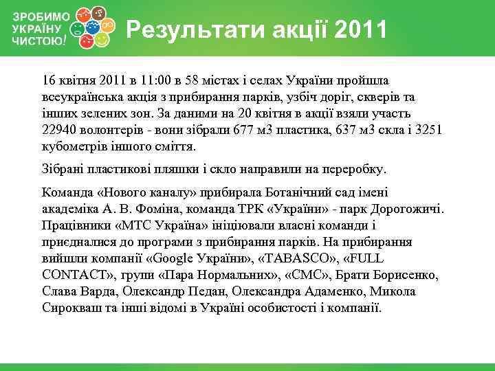Результати акції 2011 16 квітня 2011 в 11: 00 в 58 містах і селах