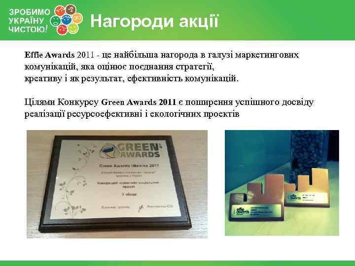 Нагороди акції Effie Awards 2011 - це найбільша нагорода в галузі маркетингових комунікацій, яка