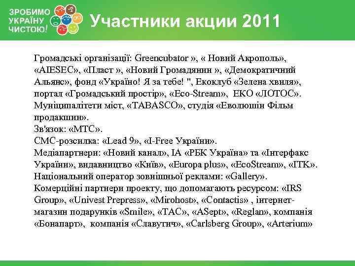 Участники акции 2011 Громадські організації: Greencubator » , « Новий Акрополь» , «AIESEC» ,