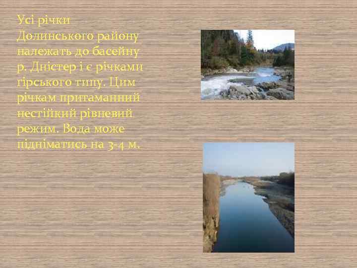 Усі річки Долинського району належать до басейну р. Дністер і є річками гірського типу.