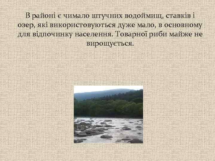 В районі є чимало штучних водоймищ, ставків і озер, які використовуються дуже мало, в