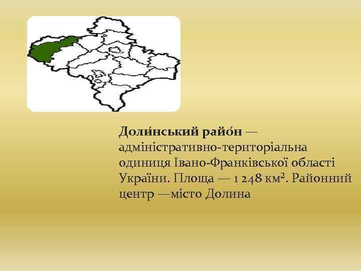 Доли нський райо н — адміністративно-територіальна одиниця Івано-Франківської області України. Площа — 1 248