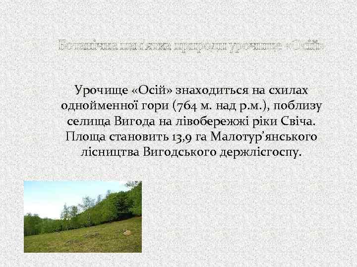 Ботанічна пам'ятка природи урочище «Осій» Урочище «Осій» знаходиться на схилах однойменної гори (764 м.