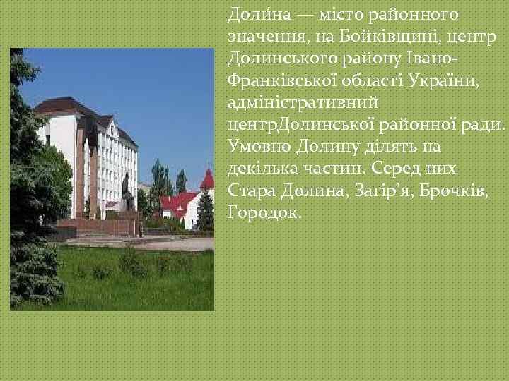 Доли на — місто районного значення, на Бойківщині, центр Долинського району Івано. Франківської області