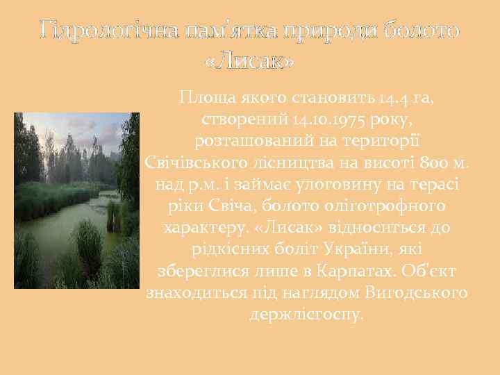 Гідрологічна пам'ятка природи болото «Лисак» Площа якого становить 14. 4 га, створений 14. 10.