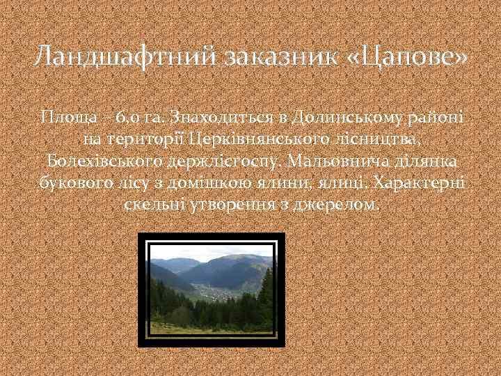 Ландшафтний заказник «Цапове» Площа – 6, 0 га. Знаходиться в Долинському районі на території