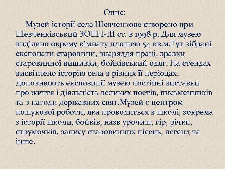 Опис: Музей історії села Шевченкове створено при Шевченківський ЗОШ І-III ст. в 1998 р.