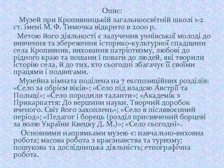 Опис: Музей при Кропивницькій загальноосвітній школі 1 -2 ст. імені М. Ф. Тимочка відкрито
