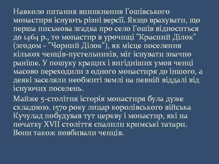 Навколо питання виникнення Гошівського монастиря існують різні версії. Якщо врахувати, що перша письмова згадка