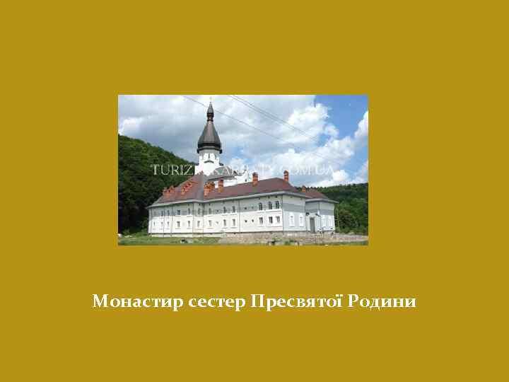 Монастир сестер Пресвятої Родини