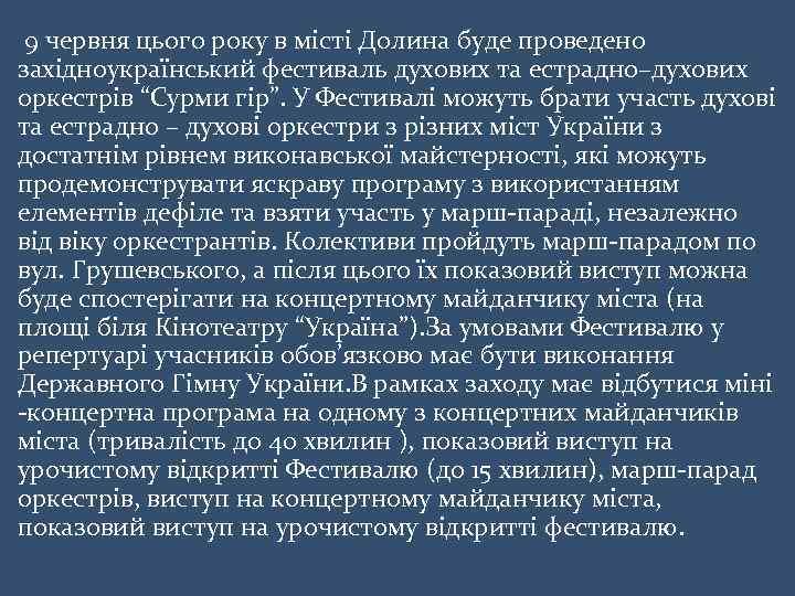 9 червня цього року в місті Долина буде проведено західноукраїнський фестиваль духових та