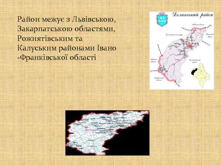 Район межує з Львівською, Закарпатською областями, Рожнятівським та Калуським районами Івано -Франківської області