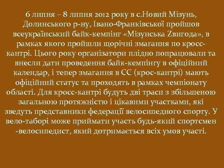 6 липня – 8 липня 2012 року в с. Новий Мізунь, Долинського р-ну, Івано-Франківської