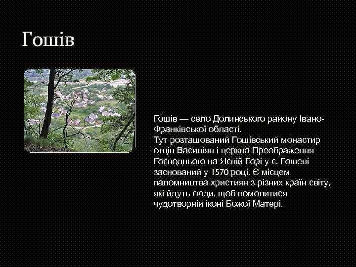 Гошів Го шів — село Долинського району Івано. Франківської області. Тут розташований Гошівський монастир