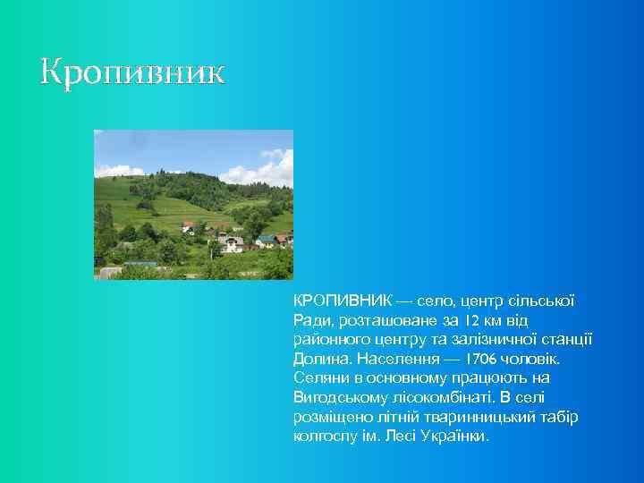 Кропивник КРОПИВНИК — село, центр сільської Ради, розташоване за 12 км від районного центру