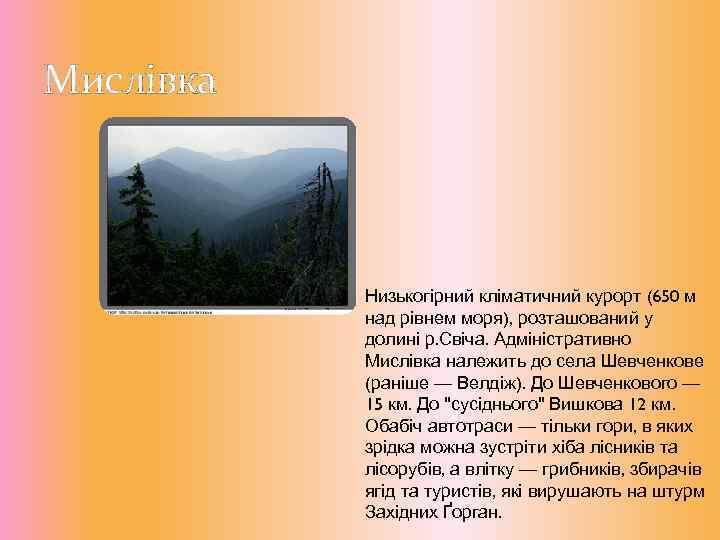 Мислівка Низькогірний кліматичний курорт (650 м над рівнем моря), розташований у долині р. Свіча.