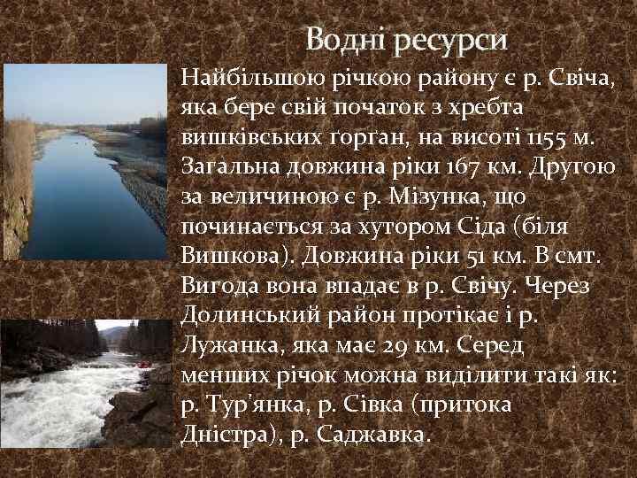 Водні ресурси Найбільшою річкою району є р. Свіча, яка бере свій початок з хребта