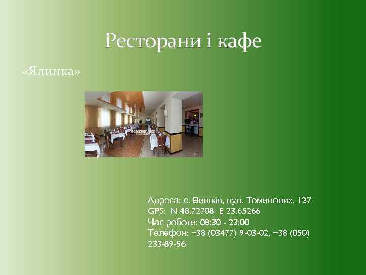 Ресторани і кафе «Ялинка» Адреса: с. Вишків, вул. Томинових, 127 GPS: N 48. 72708