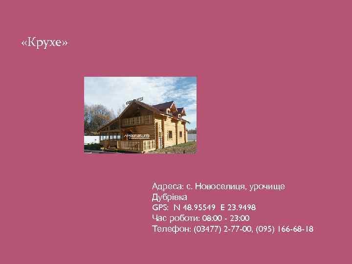 «Крухе» Адреса: с. Новоселиця, урочище Дубрівка GPS: N 48. 95549 E 23. 9498