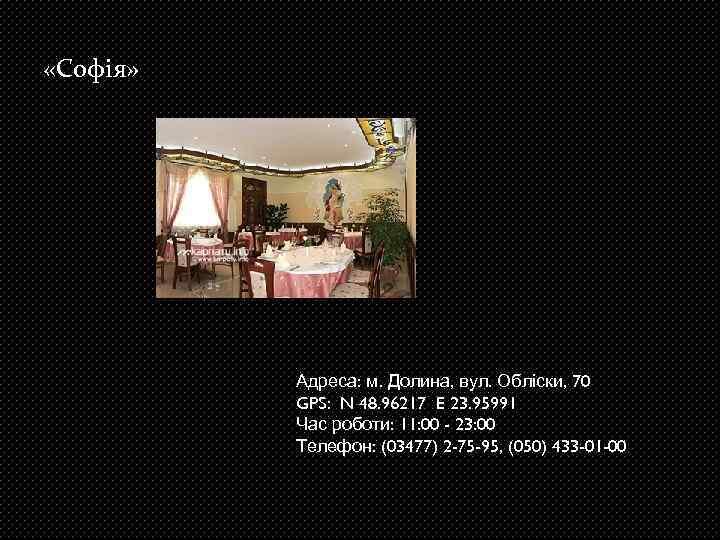 «Софія» Адреса: м. Долина, вул. Обліски, 70 GPS: N 48. 96217 E 23.