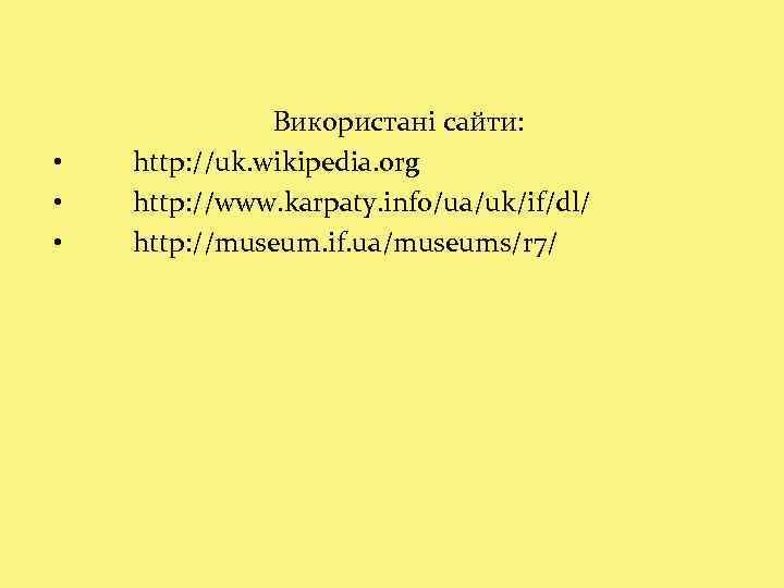 • • • Використані сайти: http: //uk. wikipedia. org http: //www. karpaty. info/ua/uk/if/dl/