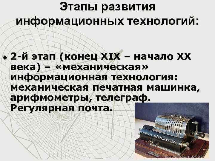 Этапы развития информационных технологий: u 2 -й этап (конец ХIХ – начало ХХ века)