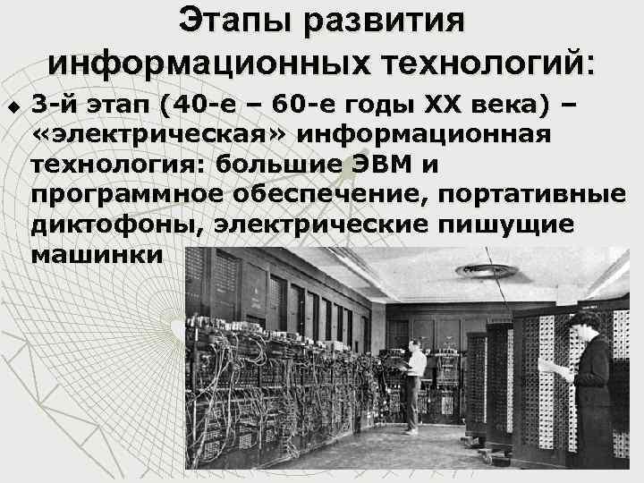 Этапы развития информационных технологий: u 3 -й этап (40 -е – 60 -е годы