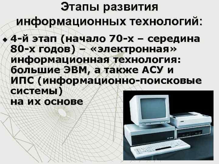 Этапы развития информационных технологий: u 4 -й этап (начало 70 -х – середина 80