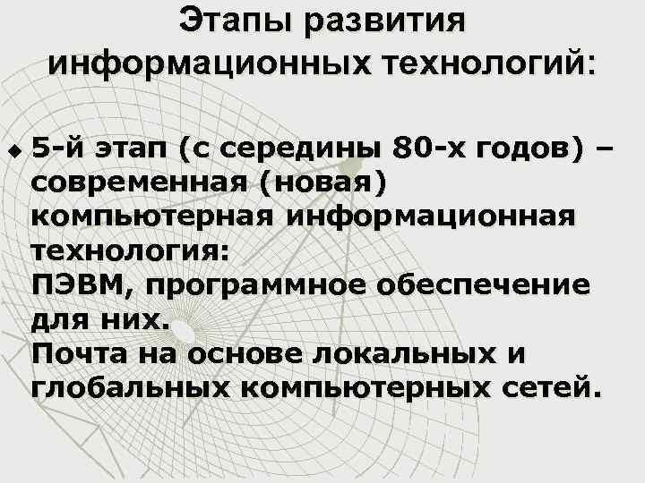Этапы развития информационных технологий: u 5 -й этап (с середины 80 -х годов) –