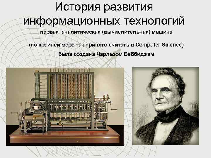 История развития информационных технологий первая аналитическая (вычислительная) машина (по крайней мере так принято считать