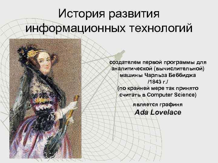 История развития информационных технологий создателем первой программы для аналитической (вычислительной) машины Чарльза Беббиджа /1843