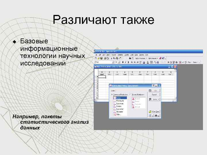 Различают также u Базовые информационные технологии научных исследований Например, пакеты статистического анализ данных