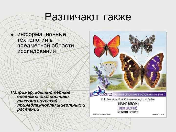 Различают также u информационные технологии в предметной области исследований Например, компьютерные системы диагностики таксономической
