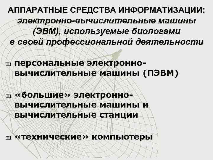 АППАРАТНЫЕ СРЕДСТВА ИНФОРМАТИЗАЦИИ: электронно-вычислительные машины (ЭВМ), используемые биологами в своей профессиональной деятельности Ш Ш