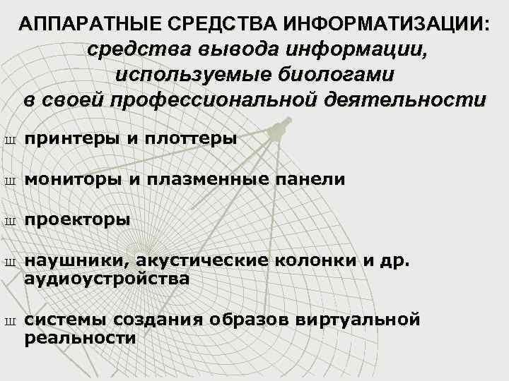 АППАРАТНЫЕ СРЕДСТВА ИНФОРМАТИЗАЦИИ: средства вывода информации, используемые биологами в своей профессиональной деятельности Ш принтеры