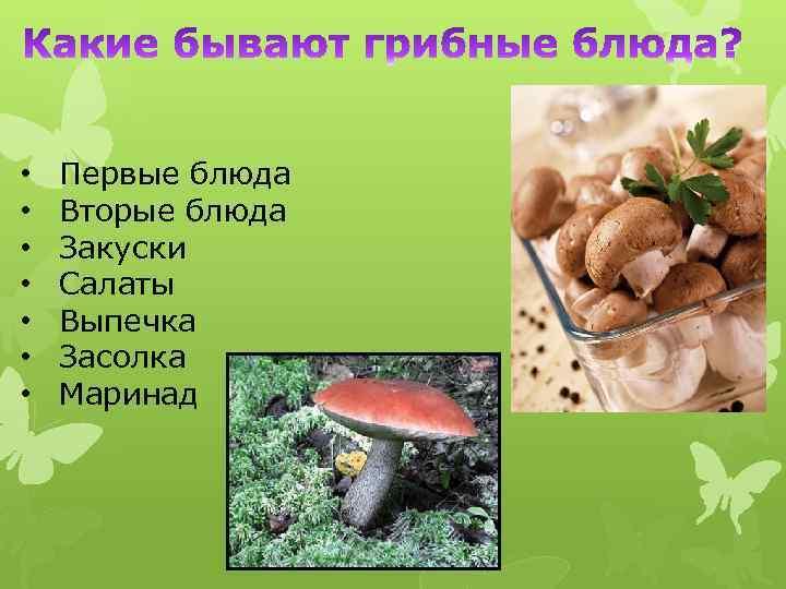 • • Первые блюда Вторые блюда Закуски Салаты Выпечка Засолка Маринад