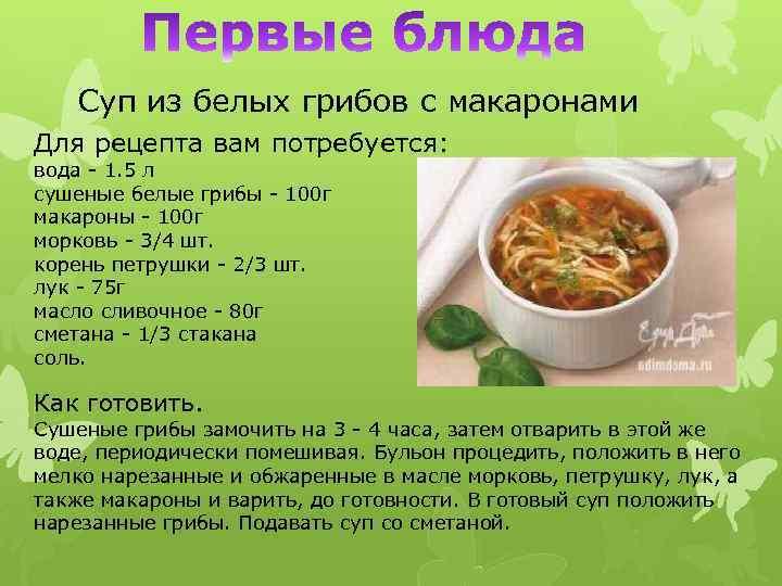 Суп из белых грибов с макаронами Для рецепта вам потребуется: вода - 1. 5