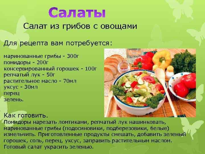 Салат из грибов с овощами Для рецепта вам потребуется: маринованные грибы - 300 г