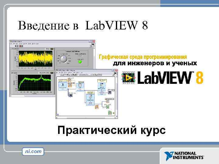 Введение в Lab. VIEW 8 Практический курс