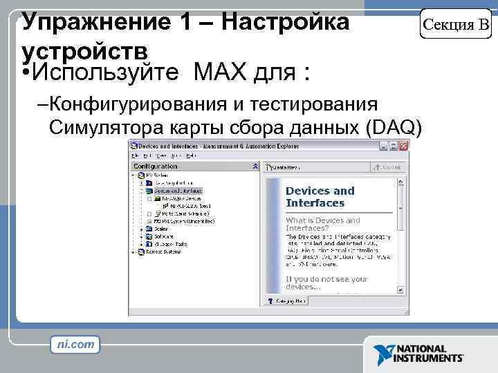 Упражнение 1 – Настройка устройств • Используйте MAX для : –Конфигурирования и тестирования Симулятора